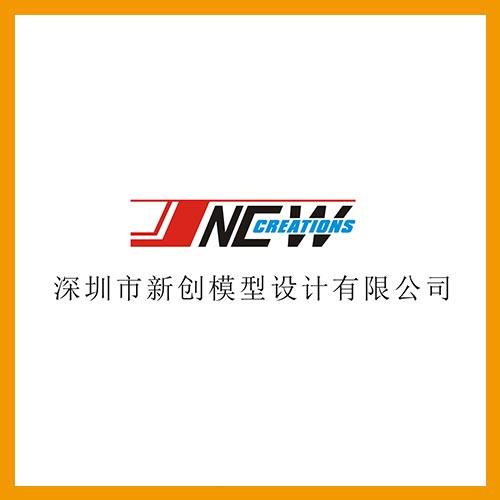 深圳市新创模型设计有限公司