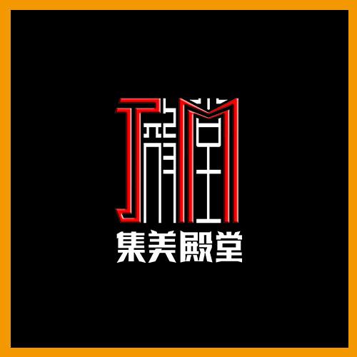 (中文) 集美殿堂